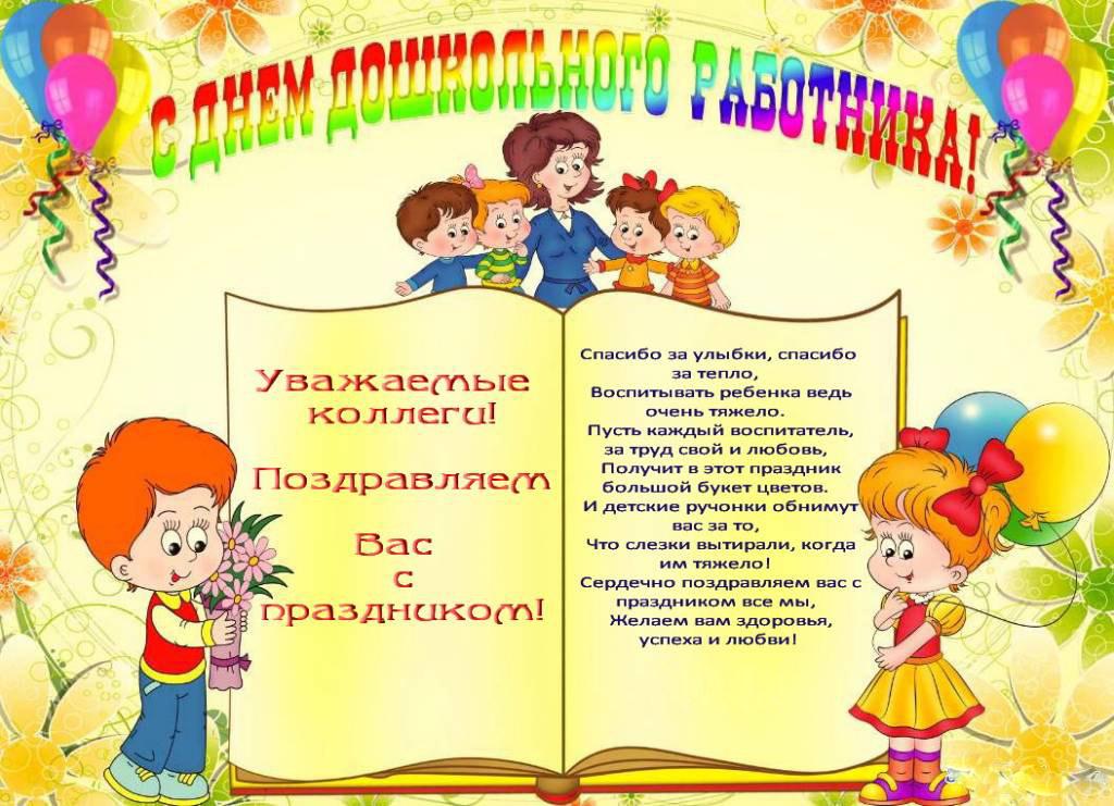 Шуточное поздравление с днем дошкольного работника коллегам